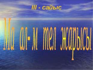 ІІІ - сайыс
