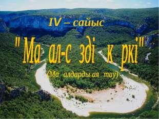 IV – сайыс
