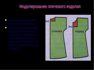 Изменение формы выреза горловины При моделировании выреза горловины следует у