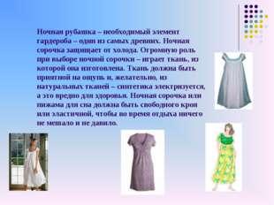 Ночная рубашка – необходимый элемент гардероба – один из самых древних. Ночна