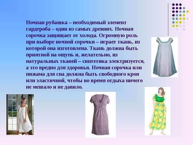 Ночная рубашка – необходимый элемент гардероба – один из самых древних. Ночна...
