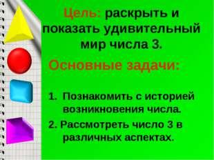 Цель: раскрыть и показать удивительный мир числа 3. Основные задачи: Познако