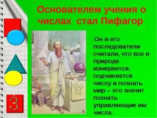 Основателем учения о числах стал Пифагор Он и его последователи считали, что