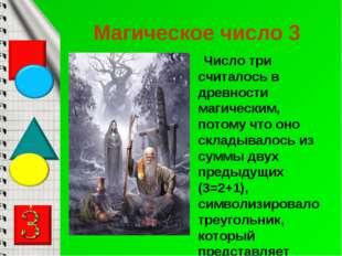 Магическое число 3 Число три считалось в древности магическим, потому что оно