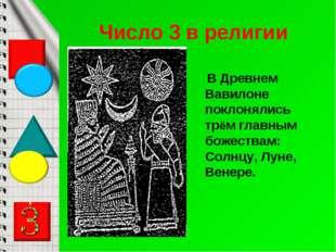 Число 3 в религии В Древнем Вавилоне поклонялись трём главным божествам: Солн