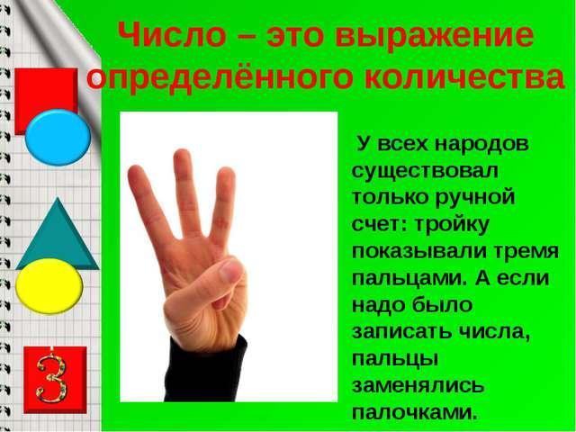 Число – это выражение определённого количества У всех народов существовал тол...