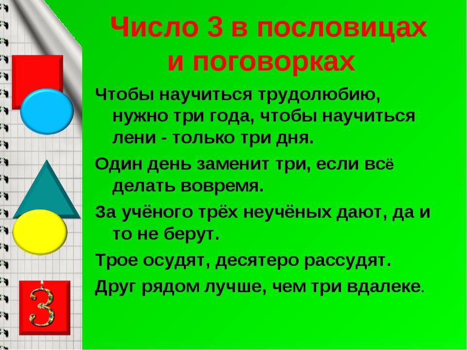 Число 3 в пословицах и поговорках Чтобы научиться трудолюбию, нужно три года,...