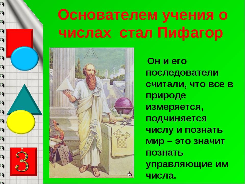 Основателем учения о числах стал Пифагор Он и его последователи считали, что...