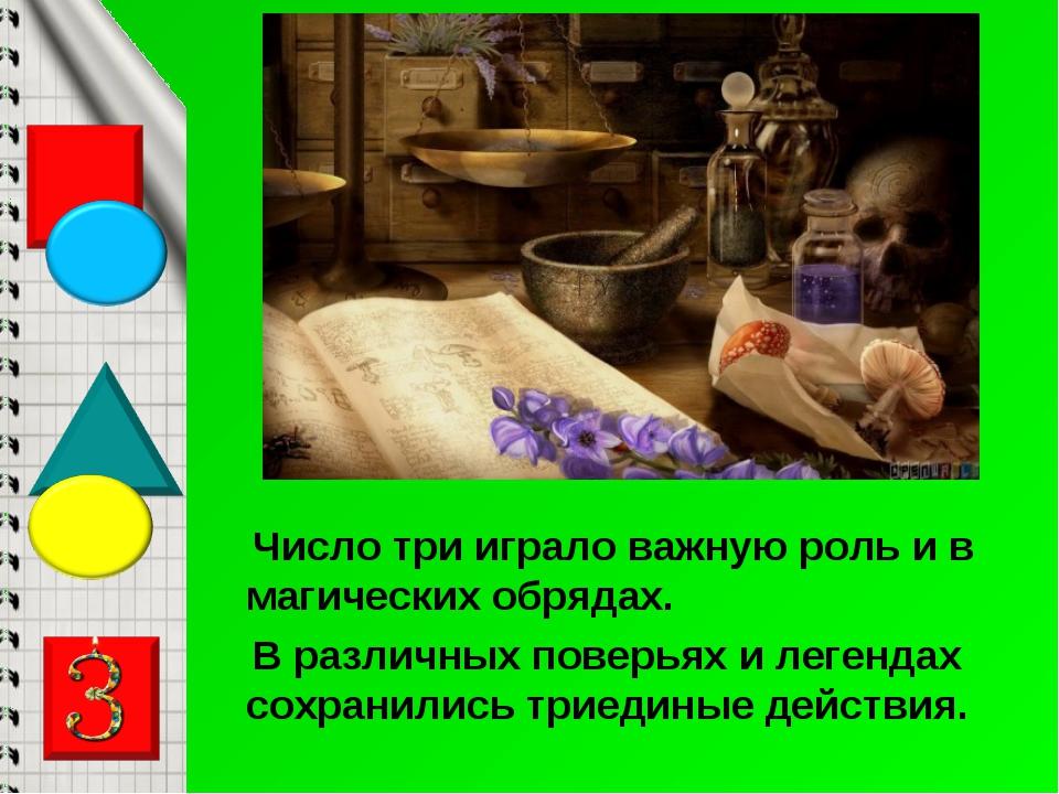 Число три играло важную роль и в магических обрядах. В различных поверьях и...
