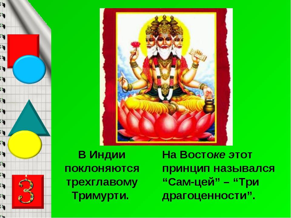 В Индии поклоняются трехглавому Тримурти. На Востоке этот принцип назывался...