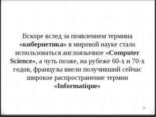 Вскоре вслед за появлением термина «кибернетика» в мировой науке стало испол