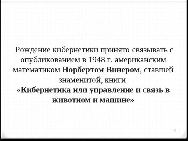 Рождение кибернетики принято связывать с опубликованием в 1948 г. американск...