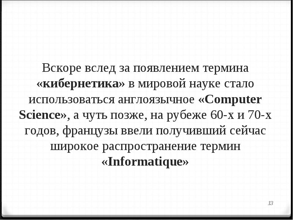 Вскоре вслед за появлением термина «кибернетика» в мировой науке стало испол...
