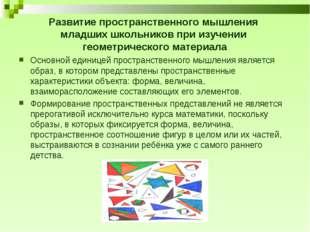 Развитие пространственного мышления младших школьников при изучении геометрич