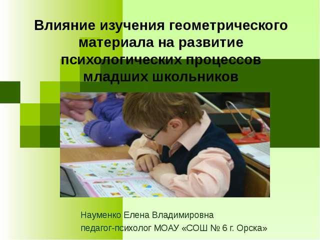Влияние изучения геометрического материала на развитие психологических процес...