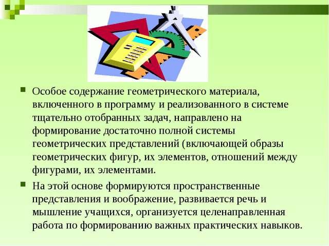 Особое содержание геометрического материала, включенного в программу и реализ...