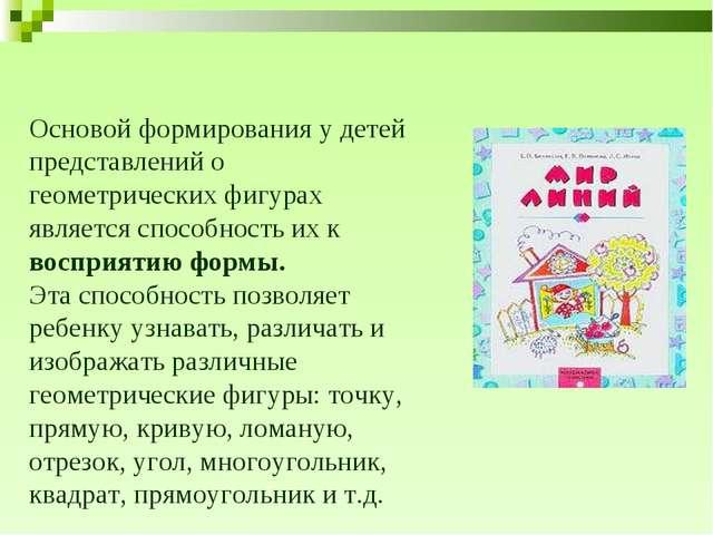 Основой формирования у детей представлений о геометрических фигурах является...