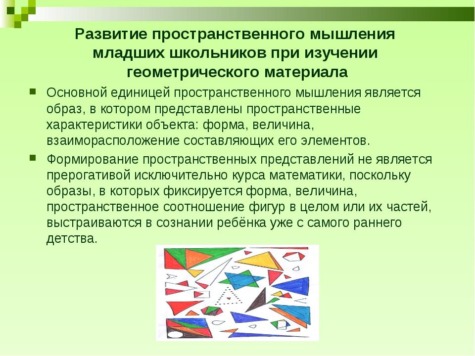 Развитие пространственного мышления младших школьников при изучении геометрич...