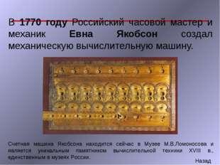 В 1770 году Российский часовой мастер и механик Евна Якобсон создал механичес