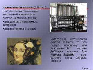 Аналитическая машина (1834 год) автоматическое выполнение вычислений («мельни