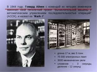 В 1944 году, Говард Айкен с командой из четырех инженеров закончил свой пяти