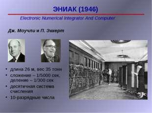 Electronic Numerical Integrator And Computer Дж. Моучли и П. Эккерт ЭНИАК (19