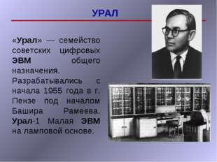 «Урал» — семейство советских цифровых ЭВМ общего назначения. Разрабатывались