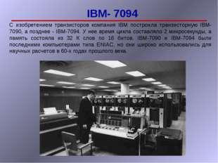IBM- 7094 C изобретением транзисторов компания IBM построила транзисторную I