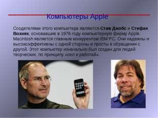 Компьютеры Apple Создателями этого компьютера являются Стив Джобс и Стефан Во
