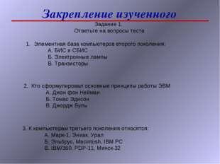 Закрепление изученного Задание 1. Ответьте на вопросы теста Элементная база к
