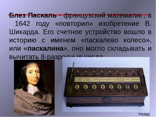 Блез Паскаль - французский математик , в 1642 году «повторил» изобретение В....