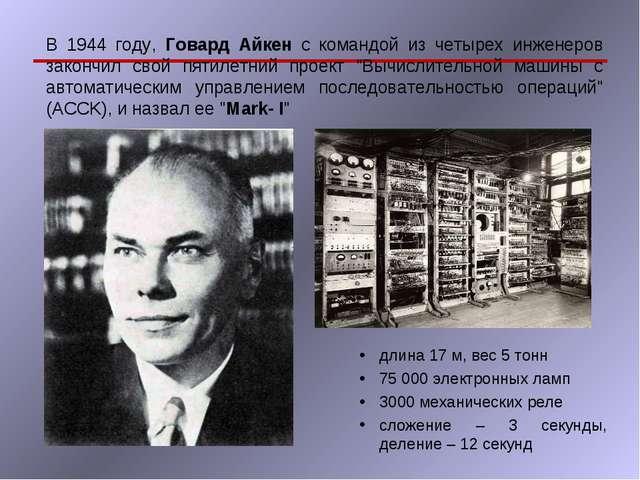 В 1944 году, Говард Айкен с командой из четырех инженеров закончил свой пяти...