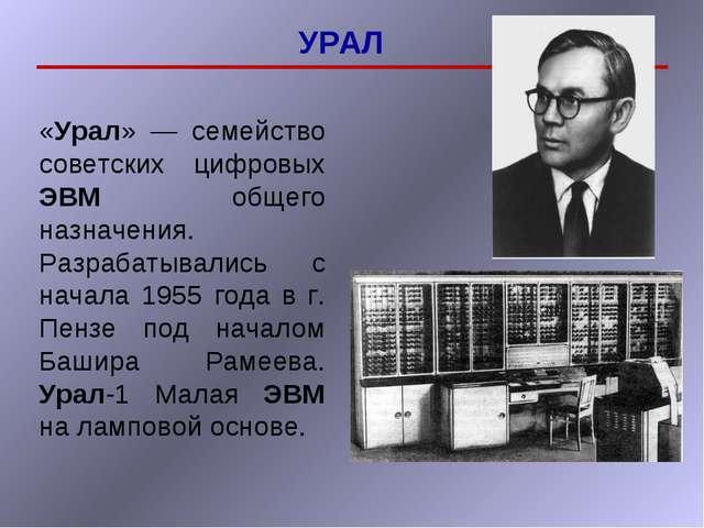 «Урал» — семейство советских цифровых ЭВМ общего назначения. Разрабатывались...
