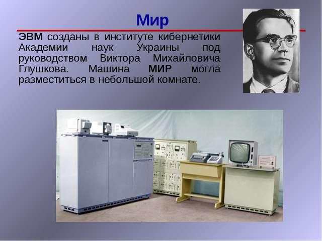 Мир ЭВМ созданы в институте кибернетики Академии наук Украины под руководств...