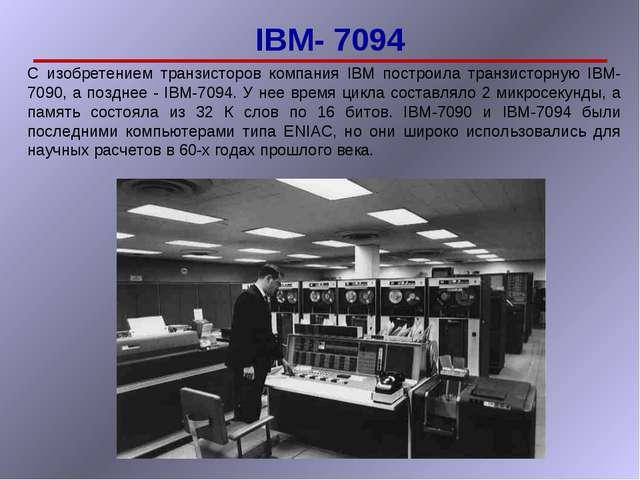 IBM- 7094 C изобретением транзисторов компания IBM построила транзисторную I...