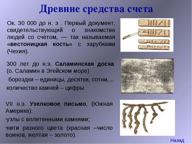Древние средства счета Ок. 30 000 до н. э . Первый документ, свидетельствующи...