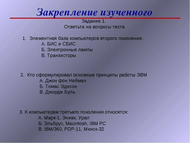 Закрепление изученного Задание 1. Ответьте на вопросы теста Элементная база к...
