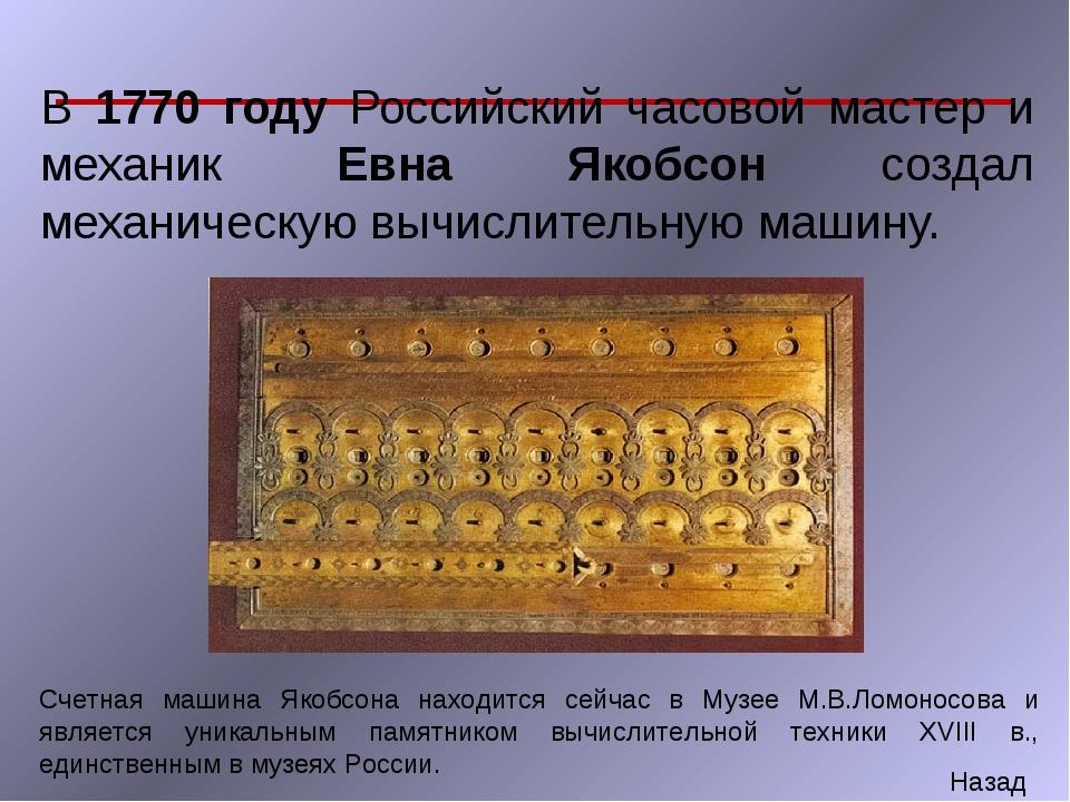 В 1770 году Российский часовой мастер и механик Евна Якобсон создал механичес...