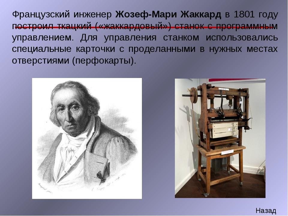 Французский инженер Жозеф-Мари Жаккард в 1801 году построил ткацкий («жаккар...