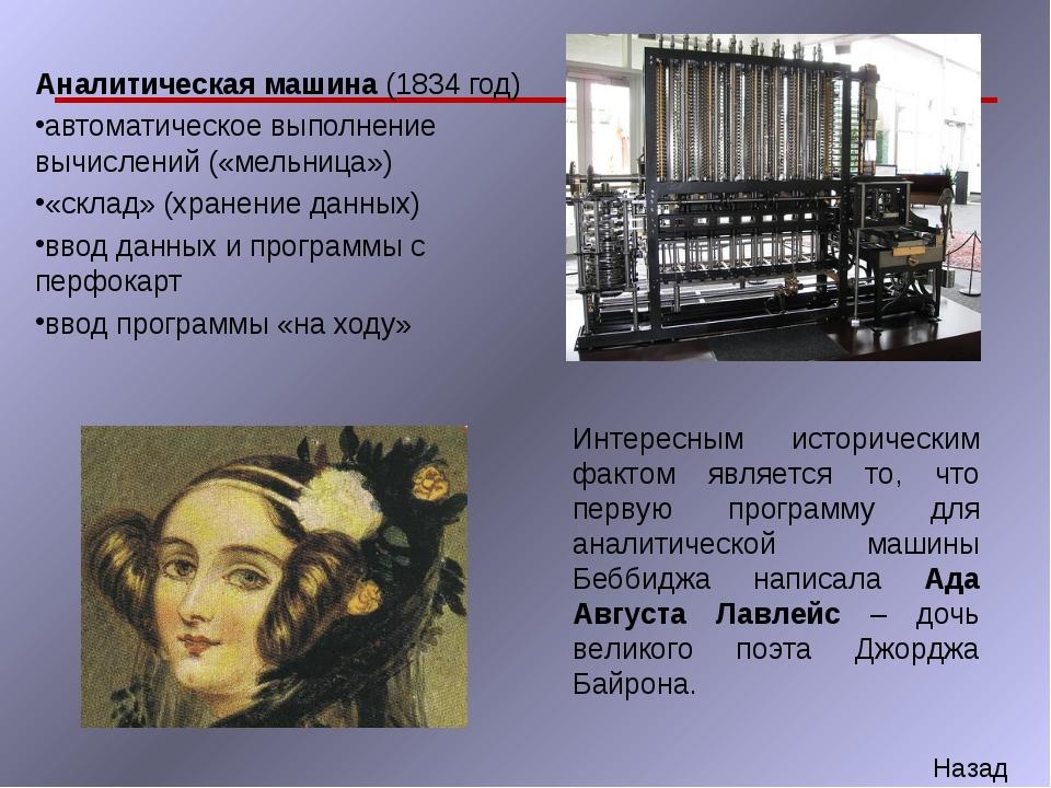 Аналитическая машина (1834 год) автоматическое выполнение вычислений («мельни...