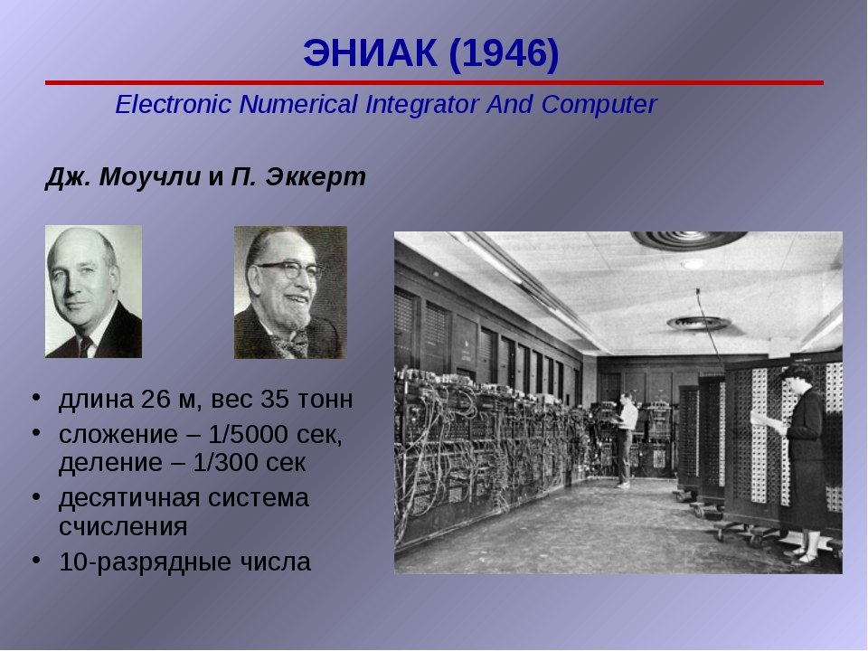 Electronic Numerical Integrator And Computer Дж. Моучли и П. Эккерт ЭНИАК (19...