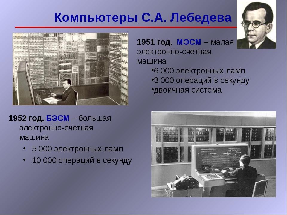1952 год. БЭСМ – большая электронно-счетная машина 5 000 электронных ламп 10...