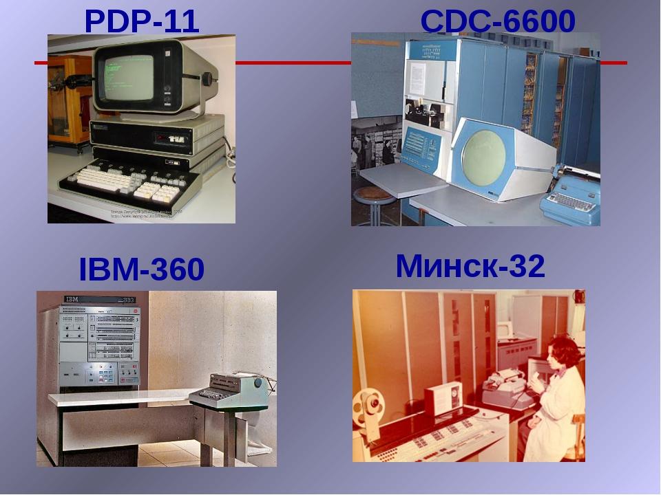 CDC-6600 PDP-11 IBM-360 Минск-32