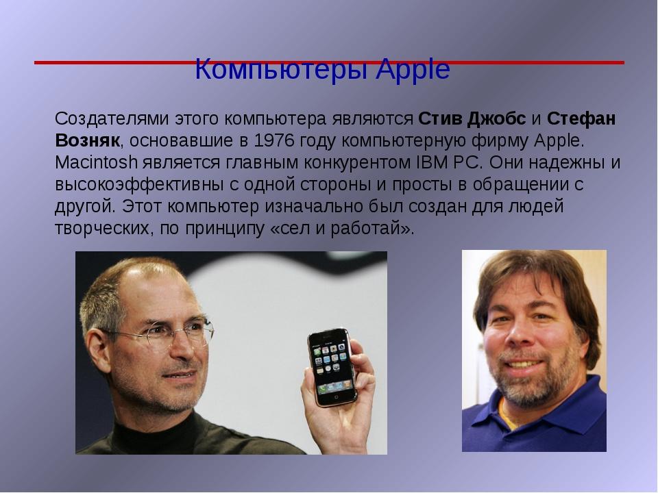 Компьютеры Apple Создателями этого компьютера являются Стив Джобс и Стефан Во...