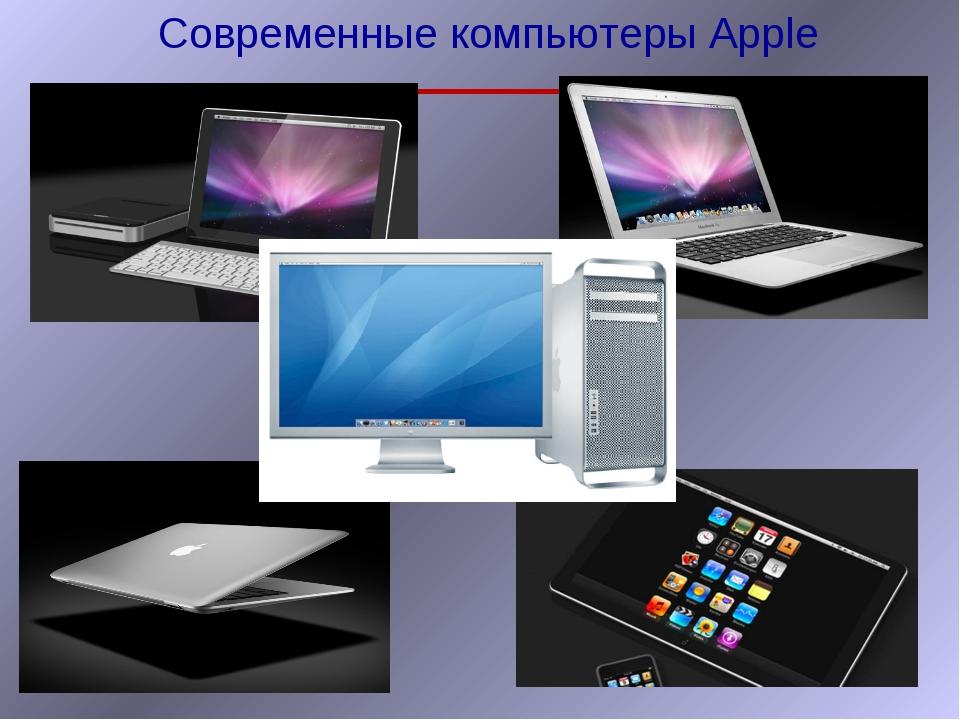 Современные компьютеры Apple