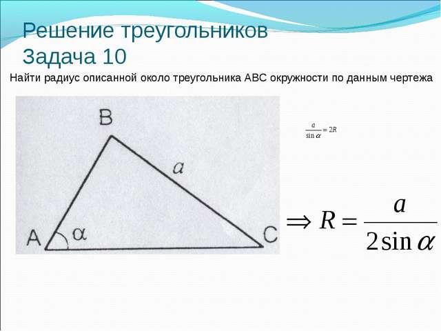 Решение треугольников задачи 10 класс сформулируй задачу решением которой является данное уравнение