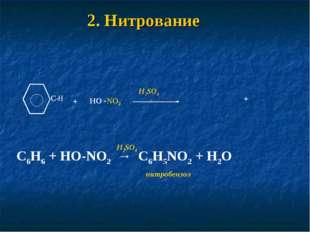 2. Нитрование С- + NO2 NO2 НО - НО H2SO4 С6Н6 + HO-NO2 → C6H5NO2 + H2O H2SO4