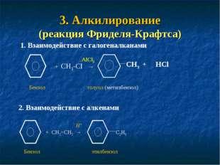 3. Алкилирование (реакция Фриделя-Крафтса) + СН3-Сl → CH3 + HCl Бензол толуол