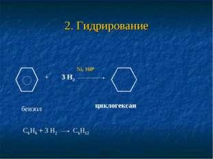 2. Гидрирование + 3 Н2 бензол циклогексан С6Н6 + 3 Н2 С6Н12 Ni, 1600