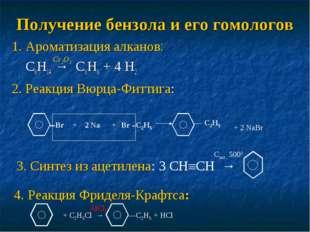 Получение бензола и его гомологов 1. Ароматизация алканов: С6Н14 → C6H6 + 4 H